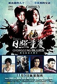 Chongqing azules