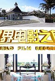 x26amp; Quot; x26amp; quot Informe Mundial de Cine; 2008 Shi Jie dian ying hui gu: Huan Qiu dian ying zhi