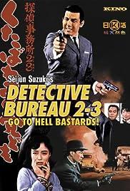 Detective Bureau 2-3: Â¡Vete al infierno Bastards