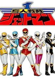 """""""Choujin Sentai Jetman"""" Tsubasa yo! Futatabi"""