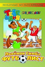 """""""Simba Jr. Y la Copa Mundial de Fútbol"""" The Conspiracy"""