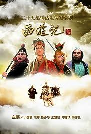 Xi tu ji