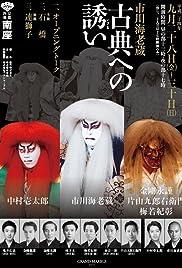 Shinema kabuki: Renjishi