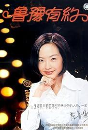 Lu Yu You Yue