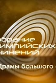 Collection of Olympic Games Essays: Sobranie Olimpiyskikh Sochineniy