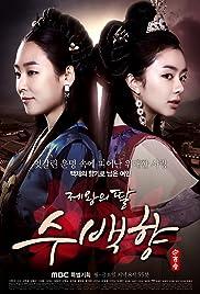 La hija del rey, Soo Baek Hyang