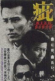 Kizu kizu: Chi no mokushiroku