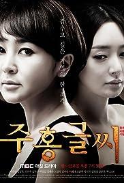 Joo-hong-geul-ssi