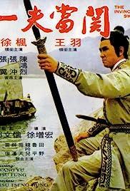 Yi Dang fu guan